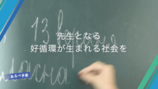 20210115_LearnMore(先生のミカタ)_SDGs Osaka Pitch_ver5.0_ページ_17
