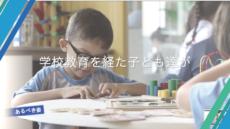 20210115_LearnMore(先生のミカタ)_SDGs Osaka Pitch_ver5.0_ページ_12