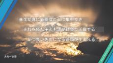 20210115_LearnMore(先生のミカタ)_SDGs Osaka Pitch_ver5.0_ページ_29