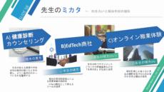 20210115_LearnMore(先生のミカタ)_SDGs Osaka Pitch_ver5.0_ページ_58