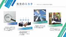 20210115_LearnMore(先生のミカタ)_SDGs Osaka Pitch_ver5.0_ページ_50