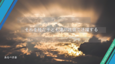 20210115_LearnMore(先生のミカタ)_SDGs Osaka Pitch_ver5.0_ページ_30