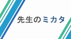 20210115_LearnMore(先生のミカタ)_SDGs Osaka Pitch_ver5.0_ページ_48