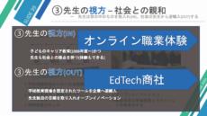 20210115_LearnMore(先生のミカタ)_SDGs Osaka Pitch_ver5.0_ページ_56