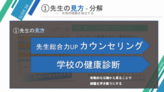 20210115_LearnMore(先生のミカタ)_SDGs Osaka Pitch_ver5.0_ページ_52